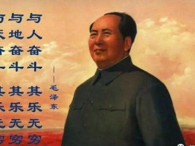 毛泽东经典语录名言