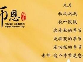 关于教师节的诗