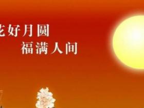 8月15祝福语