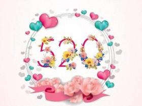 520祝福语