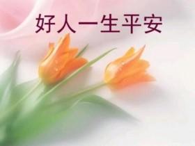 平安祝福语