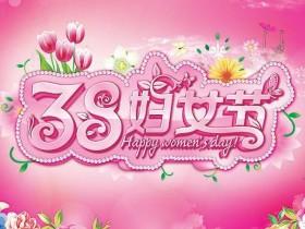 3月8日妇女节祝福语