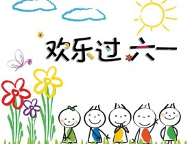 儿童节祝福语简短