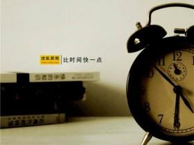 时间飞快的句子
