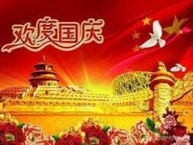 庆祝国庆节的句子
