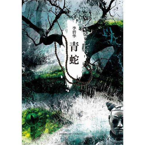 青蛇李碧华语录