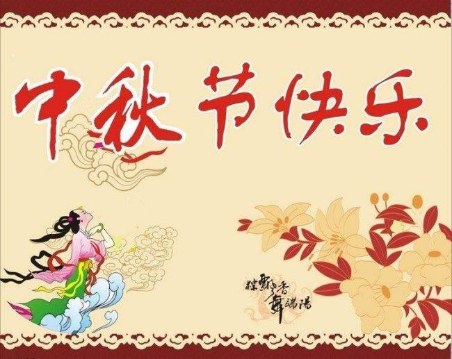 中秋节公司祝福语