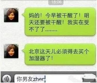 搞笑手机短信