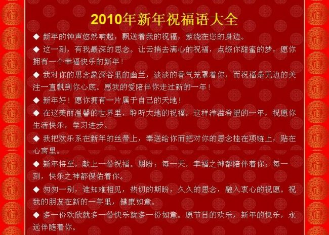 新年祝福语大全 简短