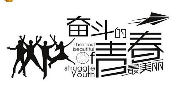 关于青春的格言