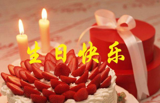 过生日的祝福语