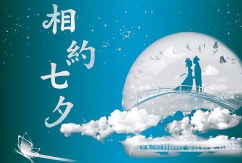 七夕节短信大全