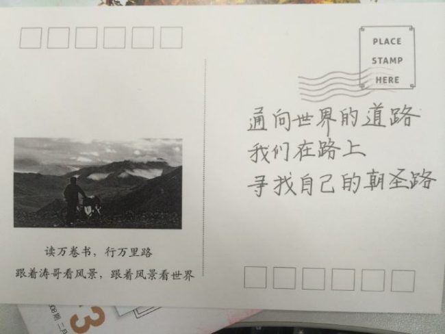 明信片祝福语