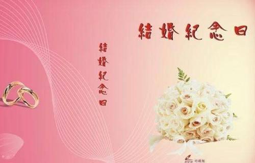 结婚周年祝福语