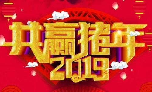 年末祝福语