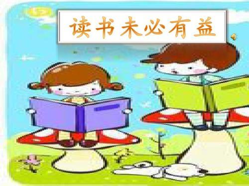 读书未必有益
