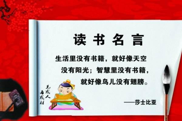 家庭读书格言
