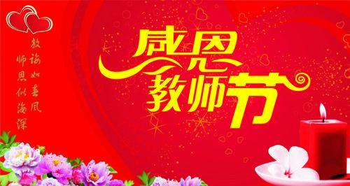 研究生教师节祝福语