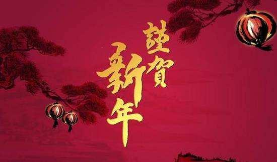 春节祝福语短信