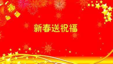春节祝福短信经典