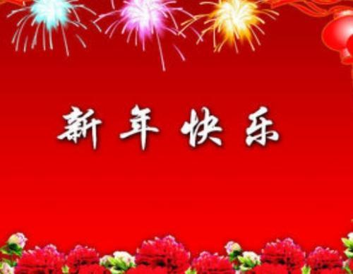 公司春节祝福语