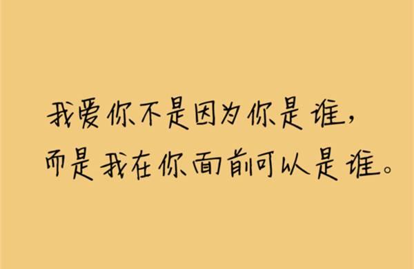 爱情经典话语