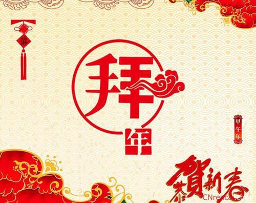 春节短信祝福