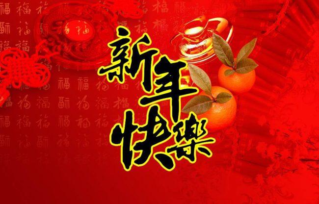 新年祝福短语