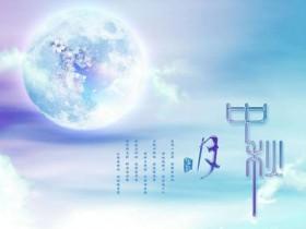 关于中秋节的句子