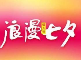 七夕快乐的句子